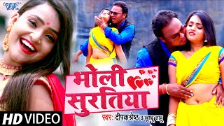 भोली सुरतिया | #VIDEO_SONG_2021 | #Deepak Shresth | Bholi Suratiya | Superhit Bhojpuri Song 2021