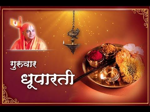 | Guruwarachi Dhuparati | | Hindu Spiritual Routine | | Nanijdham Official |