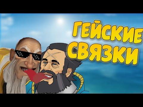 видео: ГЕЙСКИЕ СВЯЗКИ 6.88 | КОТЛ ДОТА 2