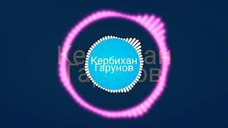 КЕРБИХАН ГАРУНОВ ВСЕ ПЕСНИ СКАЧАТЬ БЕСПЛАТНО