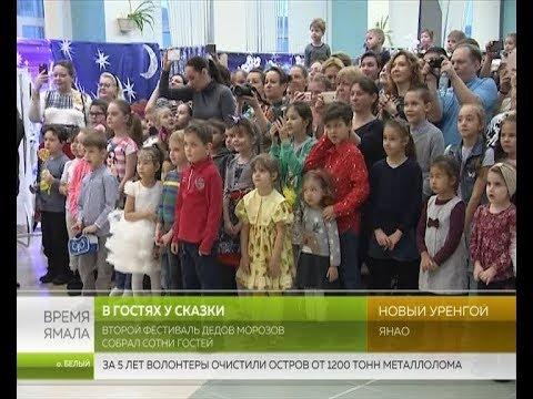 В Новом Уренгое состоялся второй фестиваль Дедов Морозов