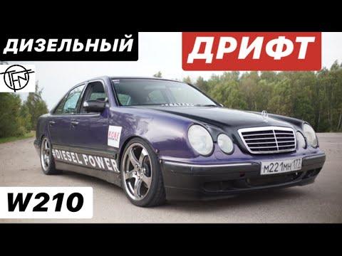 Mercedes W210! Дрифт на Дизеле!