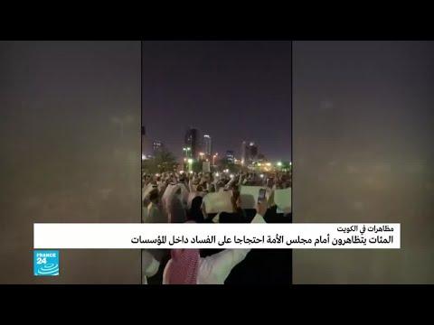 ما هي مطالب المتظاهرين في الكويت؟  - 15:57-2019 / 11 / 7