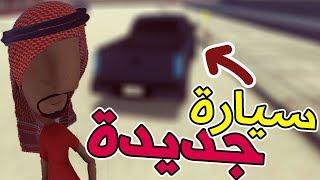 ابو خشم | 6# | صار عندي سيارة خرافية 😍 🔥