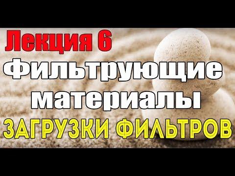 Фильтрующие материалы. Загрузки фильтров. Лекция 6. Ochistkavodi.ru