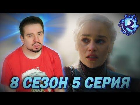 ИГРА ПРЕСТОЛОВ ВСЕ ЕЩЕ СРАНАЯ ШУТКА  - 5 серия 8 сезона