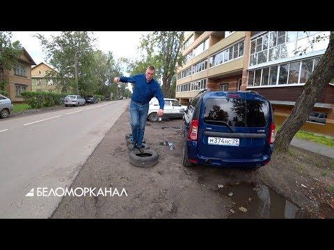 Верните городу газон! 📹 TV29.RU (Северодвинск)