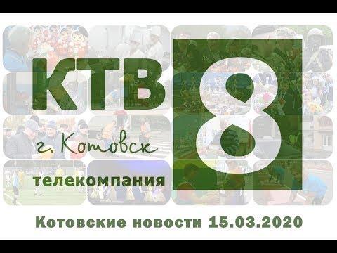 Котовские новости от 19.03.2020., Котовск, Тамбовская обл., КТВ-8