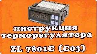 Інструкція терморегулятора для інкубатора LILYTECH ZL 7801C (версія c03)