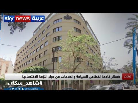 لبنان خسائر فادحة لقطاعي السياحة والخدمات من جراء الأزمة الاقتصادية خلال انتشار وباء كورونا  - 15:59-2020 / 5 / 27