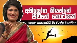 අභියෝග කියන්නේ ජීවිතේ කොටසක්   Piyum Vila   10 - 05 - 2019   Siyatha TV Thumbnail