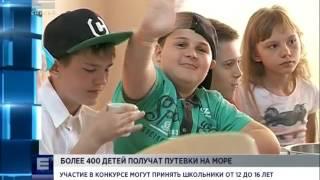 Более 400 одаренных детей отдохнуть на юге России (Новости 27.05.16)(, 2016-05-27T07:11:21.000Z)
