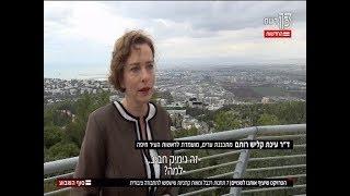 עינת קליש רותם בחדשות ערוץ 2 - הרכבל בחיפה