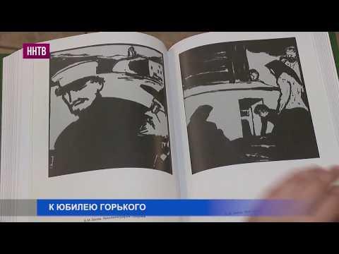 В библиотеке имени Ленина презентовали книги, изданные к юбилею Максима Горького