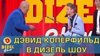 Дэвид Коперфильд в Дизель Шоу