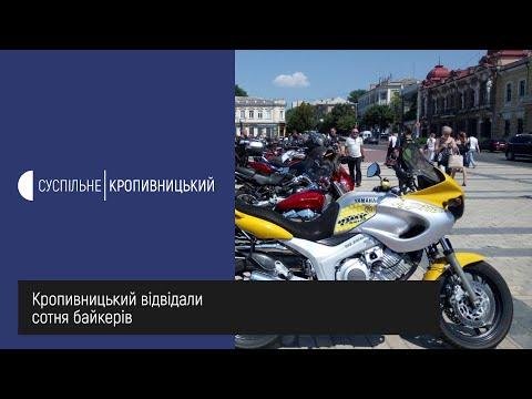 Суспільне Кропивницький: Кропивницький відвідала сотня байкерів