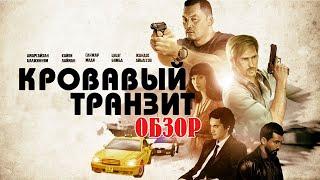 Кровавый Транзит - Обзор. Казахи против Монголов.