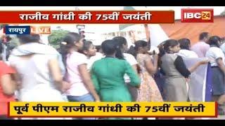 Raipur LIVE: Rajiv Gandhi की 75वीं जयंती | Congress ने किया सद्भभावना दौड़ का आयोजन