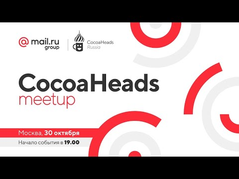 CocoaHeads meetup в Mail.ru Group