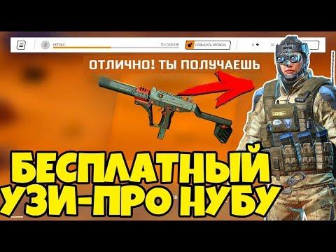 UZI Pro ДЕЙМОС БЕСПЛАТНО В АРМАГЕДДОН DLC WARFACE!