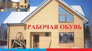 Строим дом из газобетона сами. Рабочая обувь(, 2015-08-05T03:00:00.000Z)