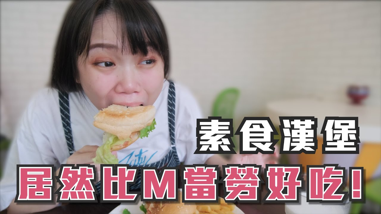 【Vlog】60元的素食漢堡居然比M當勞的好吃!