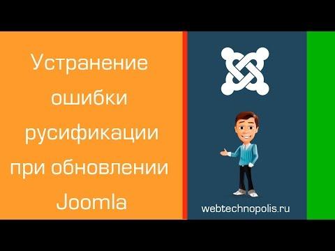Устранение ошибки русификации при обновлении Joomla с 2.5 до 3.0