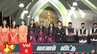 NEW TAMIL CHRISTMAS SONG   VAANAM VITTU  Ratchaga Piranthar Vol - 6(Official Video HD)