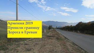 Армения 2019.Прошли границу Грузии с Арменией в Гугути.Приезжаем в Ереван.