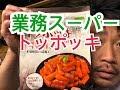 【業務スーパー】トッポッキ(編集ススム)兵庫県三田市 鉄板ごぶりん