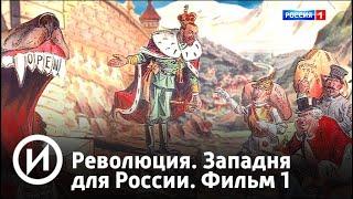 Революция. Западня для России. Фильм 1 (2018) | Телеканал