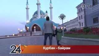 Курбан-байрам в Казани: праздничный намаз в мечети Кул-Шариф(Мусульмане всего мира отмечают один из самых значимых религиозных праздников - Курбан-байрам., 2015-09-25T07:59:05.000Z)