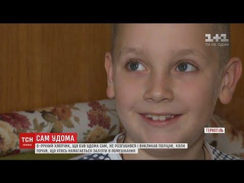 ТСН: Сам удома: у Тернополі 8-річний хлопчик зупинив квартирного злодія
