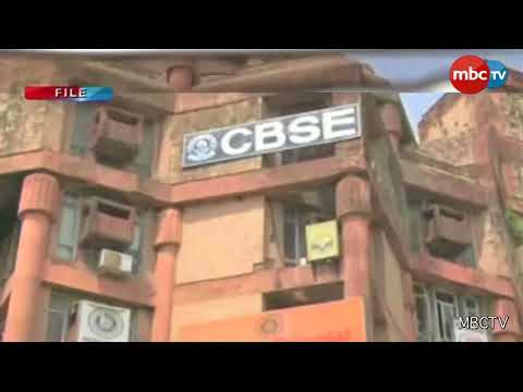 CBSE Class 12th Result 2018 Declared || MBCTv