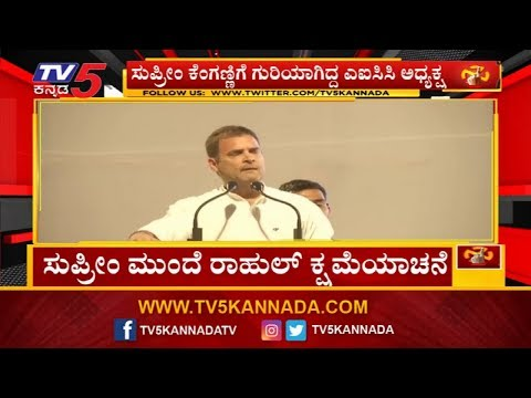 ಸುಪ್ರೀಂ ಮುಂದೆ ಕ್ಷಮೆಯಾಚಿಸಿದ ರಾಹುಲ್ ಗಾಂಧಿ   Rahul Gandhi   PM Modi   TV5 Kannada