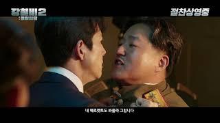 [강철비2: 정상회담] 강철 흥행 영상
