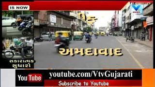Good News ! Ahmedabad is now Changed found Traffic Free City in Reality Check  | Vtv News