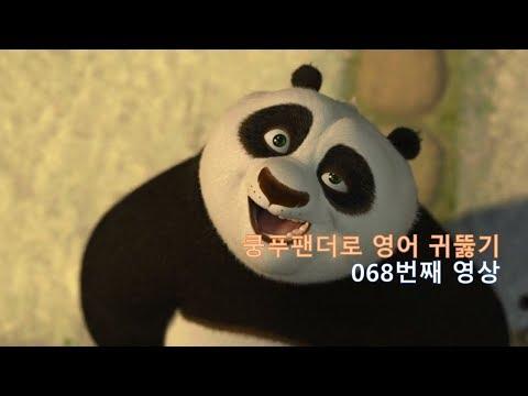 Kung Fu Panda 068. 영어는 실전에 쓰기위해 배우는 것입니다.