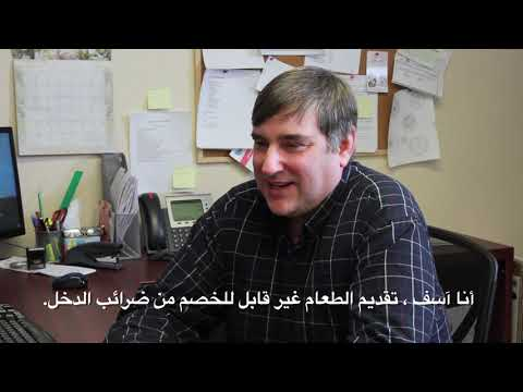 Canadian Income Tax- Arabic Translation