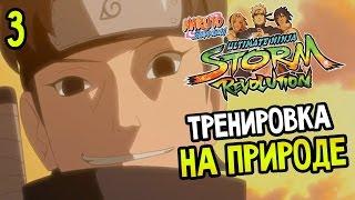 Naruto Shippuden: Ultimate Ninja Storm Revolution Прохождение На Русском #3 — ТРЕНИРОВКА НА ПРИРОДЕ