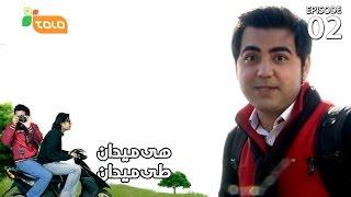 هی میدان طی میدان - فصل چهارم - قسمت دوم / On The Road/ Hai Maidan Tai Maidan - Season 4 - Episode 2