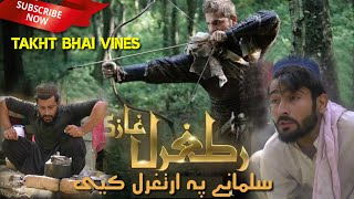 Salmanay pa Ertugrul ke|| Pashto Funny vines video|| Takht bhai Vines||