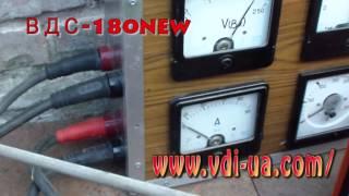 ВДС 180NEW большой малый ток(Проверка работы инвертора сварочного ВДС-180 NEW Шмель на минимальном и максимальном сварочных токах. При..., 2014-08-01T10:00:01.000Z)