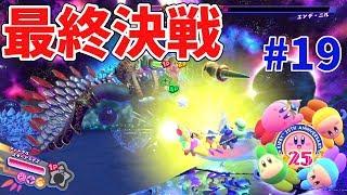 【星のカービィスターアライズ】4人プレイ!最終決戦!対決エンデ・ニル! #19