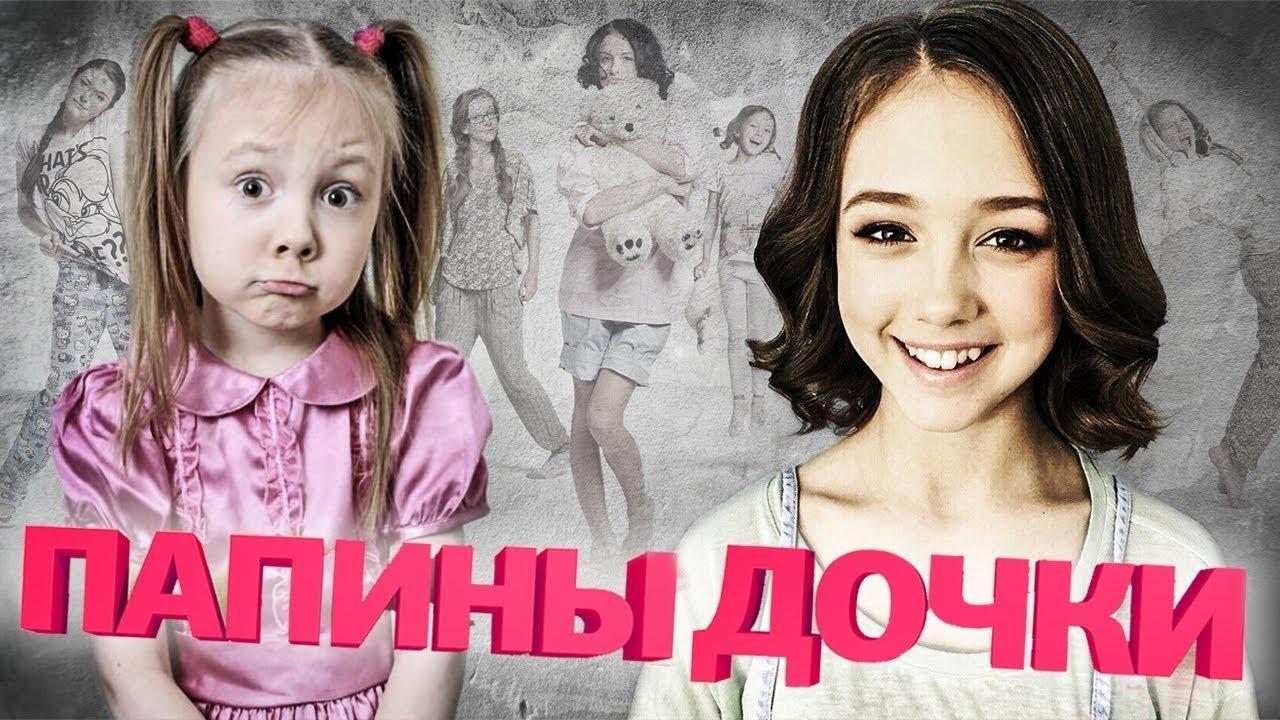 Папины дочки — фильм 2018 года