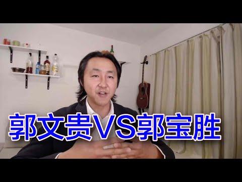 老黑:郭文贵起诉郭宝胜花边信息:有多少法盲在美国混吃混喝?