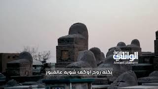 الإمام علي (ع) والموعظة عند القبور   د.احمد الوائلي