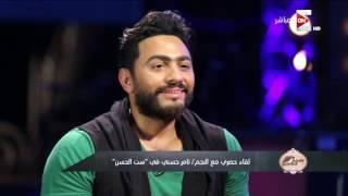 """النجم تامر حسني يغني لإبنته """"أمايا"""" .. في ست الحسن"""