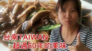 台南飄香超過一甲子的鑊氣美味~炒鱔魚 等你征服它 ????