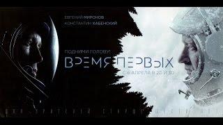 ВРЕМЯ ПЕРВЫХ фильм | КОНСТАНТИН ХАБЕНСКИЙ